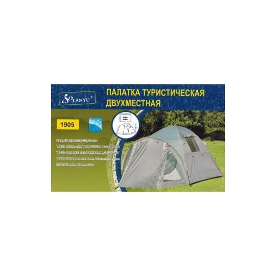 Палатка 2-х местная LanYu 1905 270х145х125см 22746